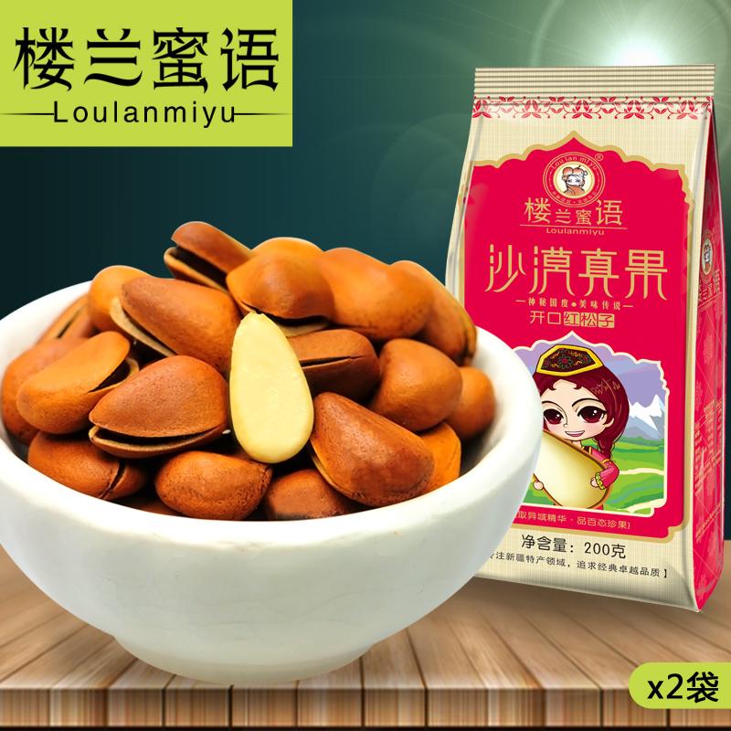 楼兰蜜语 坚果零食干果特产 特级东北野生开口红松子200gX2包