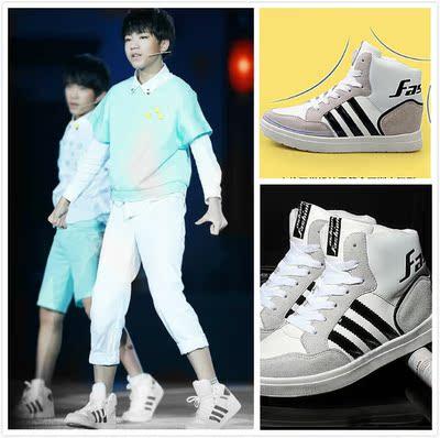TFBOYS同款鞋子我们的少年时代王源王俊凯易烊千玺同款高帮板鞋运