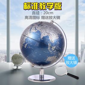 得力大号世界自转金属地球仪 办公室20cm学生用书房专用高清摆件