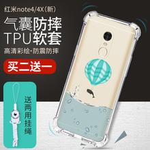 红米note4x手机壳小米mix2保护套小米5X软硅胶红米note4防摔男女