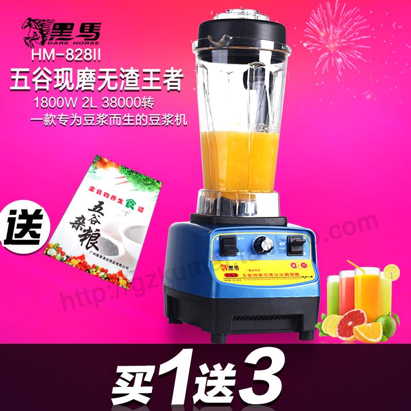 黑马HM-828II沙冰机现磨豆浆机果汁料理机商用豆浆机无渣二代静音