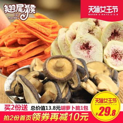 翘尾猴 香菇脆 冻干无花果 胡萝卜脆 休闲零食特产蔬果干片50g*3