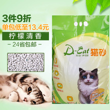 波奇网怡亲膨润土猫砂柠檬香型结团猫砂4kg聚团除臭猫砂24省包邮
