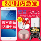 直降100【送电源手柄】Meizu/魅族 魅蓝Note5全网通note5s手机