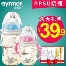 爱因美奶瓶ppsu耐摔宽口径新生儿宝宝防胀气塑料婴儿奶瓶硅胶奶嘴