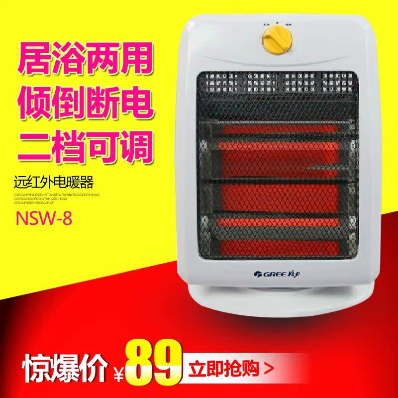 格力小家电家用取暖器 NSW-8  电暖器远红外红英管取暖器小太阳