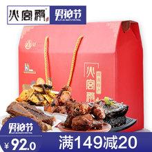 【火宫殿大礼盒920g】湖南零食特产豆干小吃臭豆腐礼包组合包邮