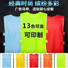 HUO志愿者马甲定制广告衫 网眼对抗服成人儿童活动背心印字logo