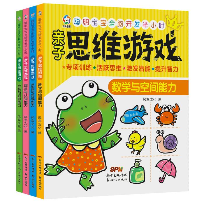 全4册幼小衔接 专注力记忆注意力训练智力潜能左右脑全脑开发 幼儿童学前数学启蒙宝宝益智早教逻辑亲子思维游戏图书籍2-3-4-5-6岁