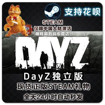 【官方正品】 DayZ独立版