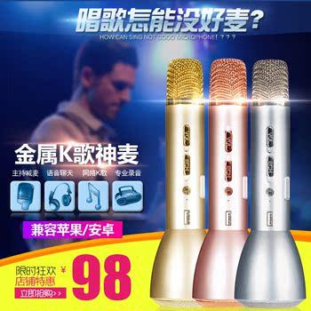 声顿 K088全民K歌宝手机唱吧麦克风蓝牙无线话筒儿童唱歌家用KTV