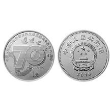 中国人民抗日战争胜利70周年纪念钱反法西斯战争1元纪念钱