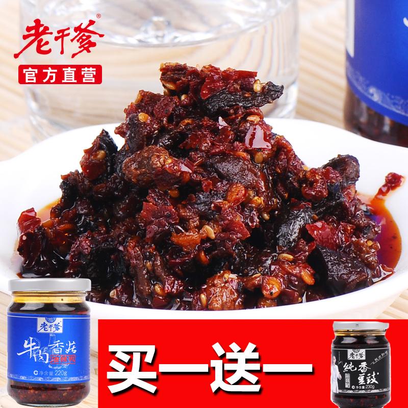 贵州特产 老干爹牛肉香菇酱220调味料品辣椒酱牛肉酱拌饭酱送豆豉