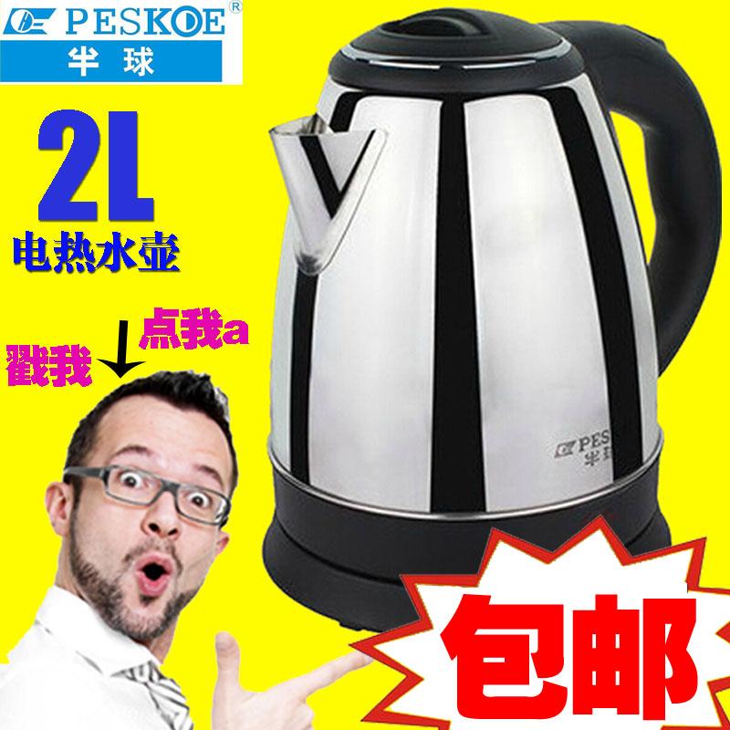 正品特价包邮Peskoe半球电水壶2L不锈钢家用电热水壶开水壶烧水壶