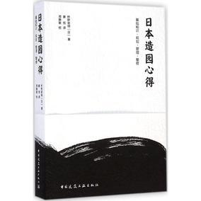 日本造园心得:基础知识·规划·管理·整修 园林  新华书店正版畅销图书籍  日本造园心得(基础知识规划管理整修)
