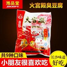 湖南特产火宫殿零食大礼包臭豆腐鱼仔香干组合好吃的吃货小吃585g