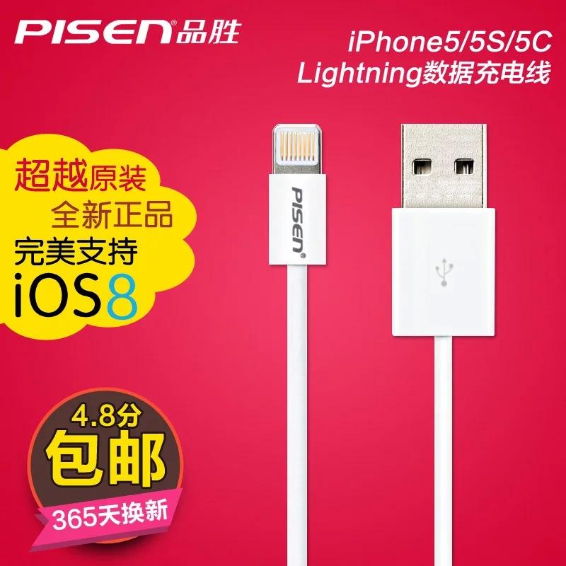 品胜苹果iPhone6/plus 5S 5c iPad Air mini充电数据线支持iOS8.1