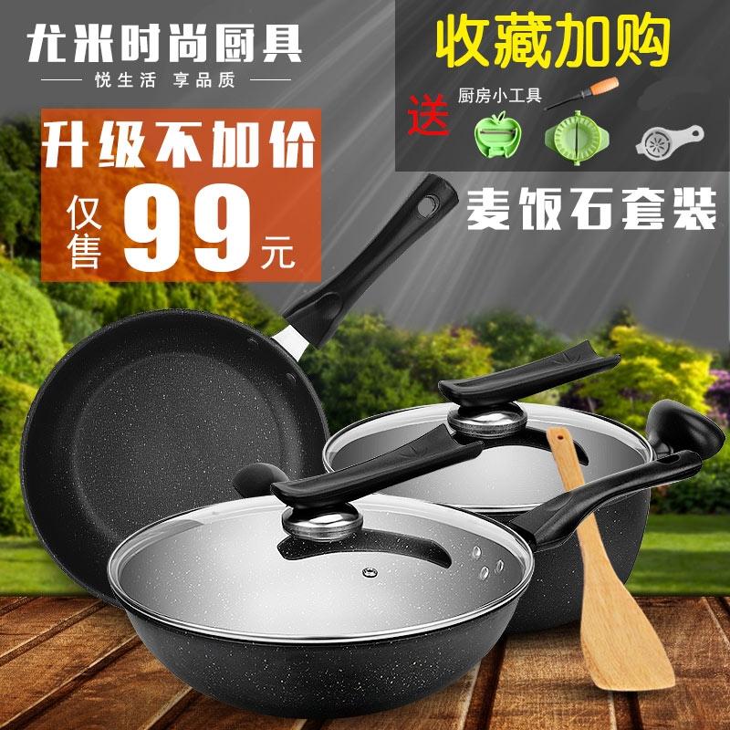 三件套炒锅家用迷你不粘锅组合尤米锅具厨房套装电磁炉燃气