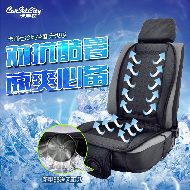 风扇通用卡饰社通风四季空调制冷冷风汽车座垫坐垫
