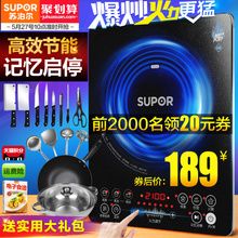 SUPOR/苏泊尔 SDHCB9E88-210学生电磁炉家用智能正品电池炉灶特价