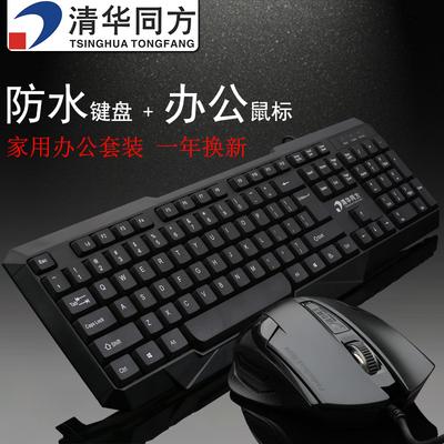 清华同方有线键盘鼠标套装 台式笔记本键鼠 游戏家用防水电脑键盘