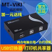 二进一出 2进1出分线器 USB切换器 USB打印机共享器 迈拓维矩 2口图片