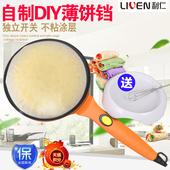 利仁电饼铛BC-411A春饼机早餐薄饼铛家用蛋卷机煎饼机烙饼机联保