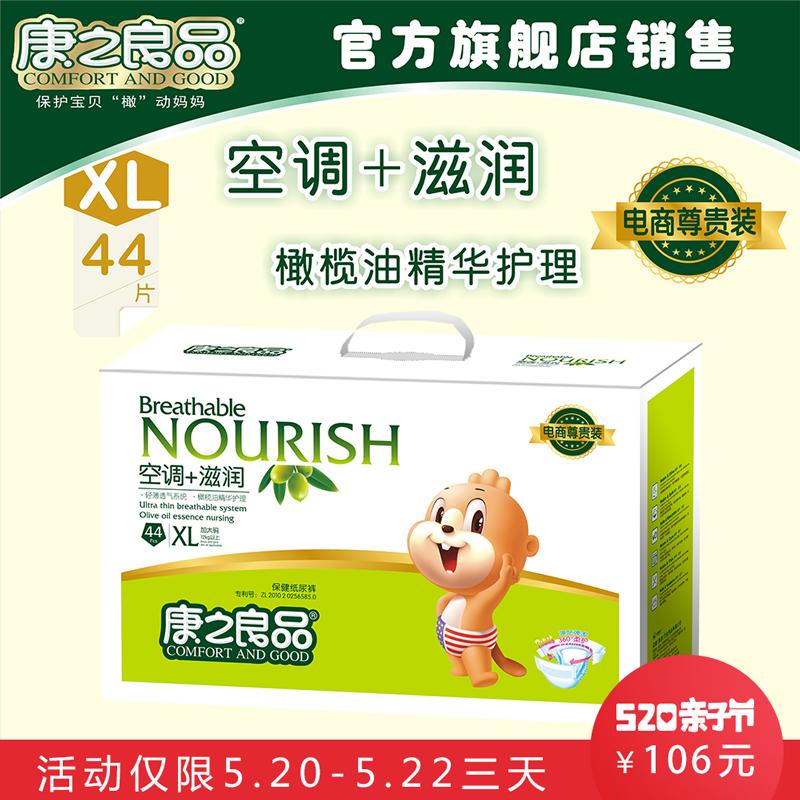 滋润 尿不湿XL空调良品纸尿裤婴儿