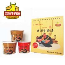安徽特产 淮南完颜牛肉汤方便面粉丝营养早餐 礼盒独立牛肉包包邮