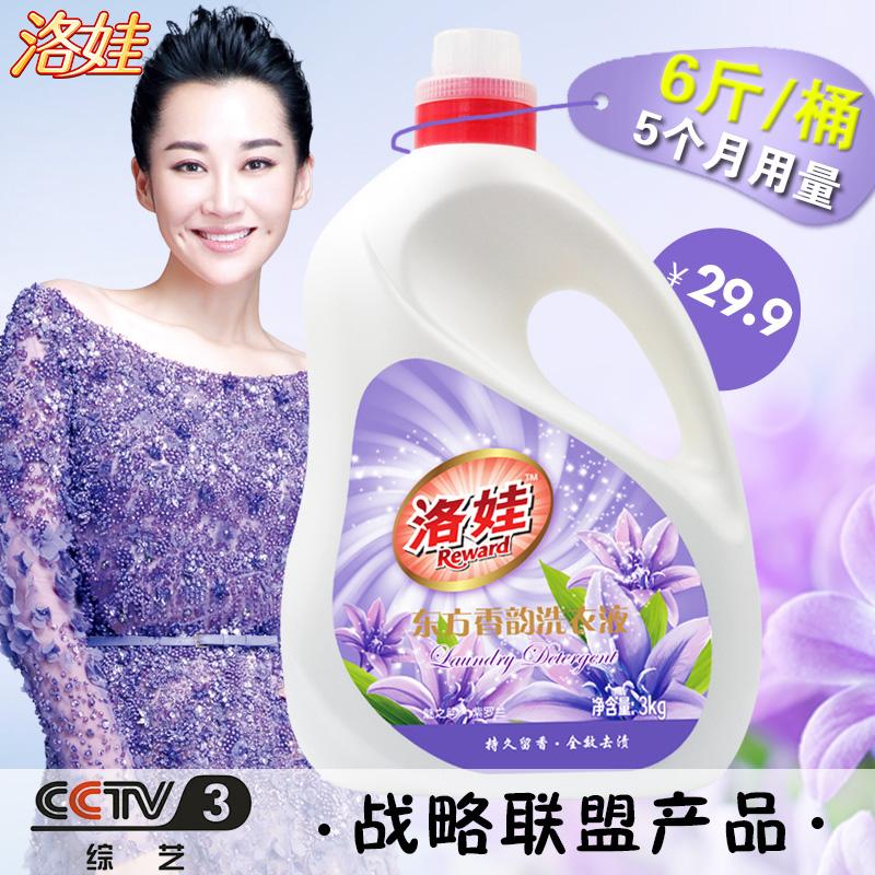 洗衣kg家用紫罗兰家庭东方瓶装