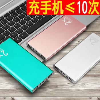 炫美科智能充电宝超薄便携蘋果7