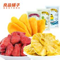 [新年价] 良品铺子果干套餐 草莓干芒果干菠萝干 果脯年货零食大礼包306g