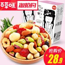 抢【百草味-仁仁果175g】每日坚果 混合果仁天天孕妇零食什锦综合