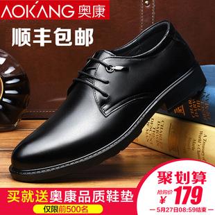 奥康男鞋 夏季男士商务正装皮鞋男真皮透气英伦休闲大码牛皮鞋子