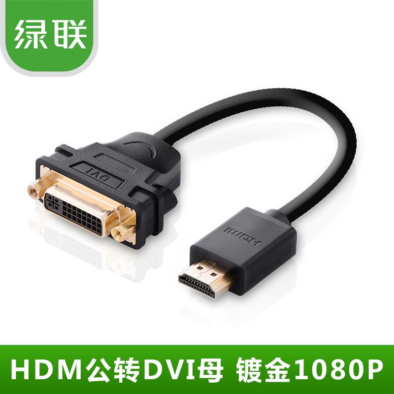 绿联20136 HDMI转DVI转接线dvi母转hdmi公高清转接头转换头可互转