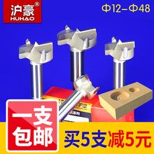 沪豪木工开孔器加长铰链钻合金钨钢打孔钻塑料扩孔钻头手电钻开孔