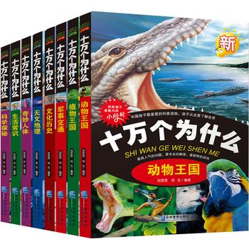 全套8册儿童小最新注册白菜全讯网幼儿版十万个为什么注音版儿童百问百答中国青少年儿童百科全书儿童读物科普儿童书籍3-4-5-6-7-8-9-12岁恐龙书