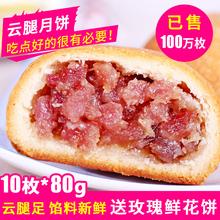 10枚*80g云腿月饼新益号宣威火腿中秋云南特产蛋黄酥五仁散装礼盒