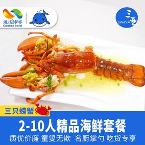 三亚美食团购人气海鲜加工三只螃蟹精品2-10人海鲜套餐第一市场