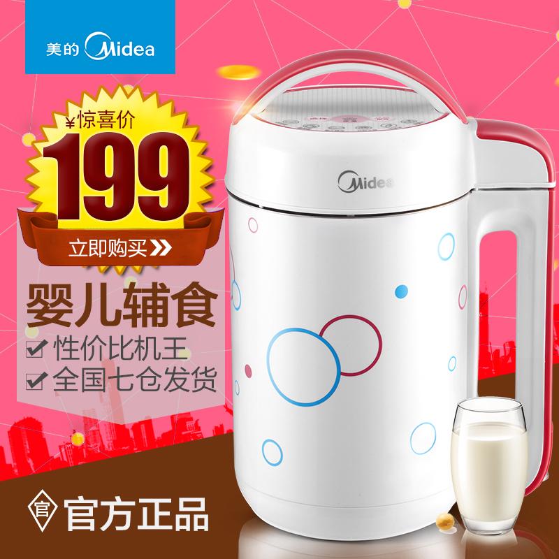 【七仓发货】Midea/美的 DJ12B-DEF4豆浆机全自动多特价正品包邮