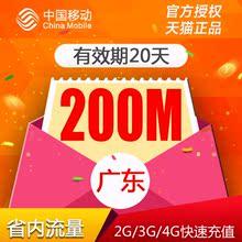 广东移动流量充值200M 红包 本地通用gd yd