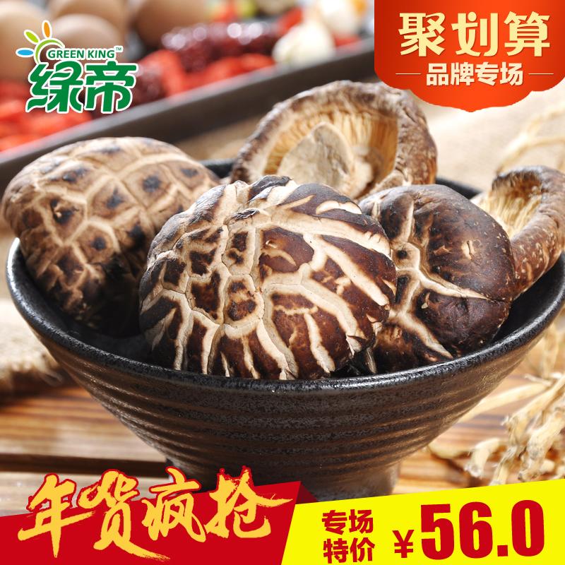 绿帝小花菇 野生冬菇椴木香菇干货 南北干货土特产蘑菇 花菇 250g