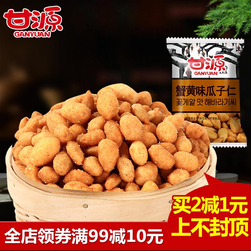 【聚&买2减1元】甘源牌蟹黄瓜子仁285g 坚果小吃休闲零食炒货小包