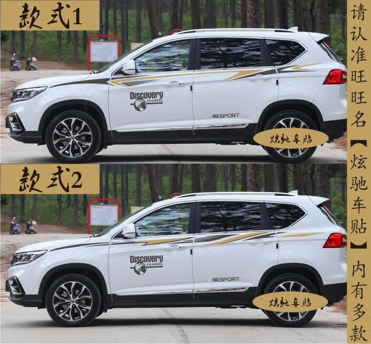 东风风行景逸新款x5汽车贴纸 景逸x3 xv专用装饰车贴腰线拉花彩条