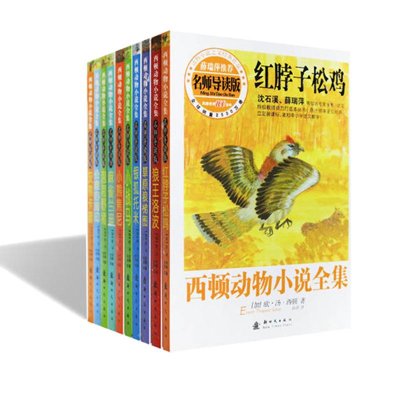 西顿动物小说全集套装 红脖子松鸡(名师导读版)/西顿动物小说全集 (全10册)西顿动物故事