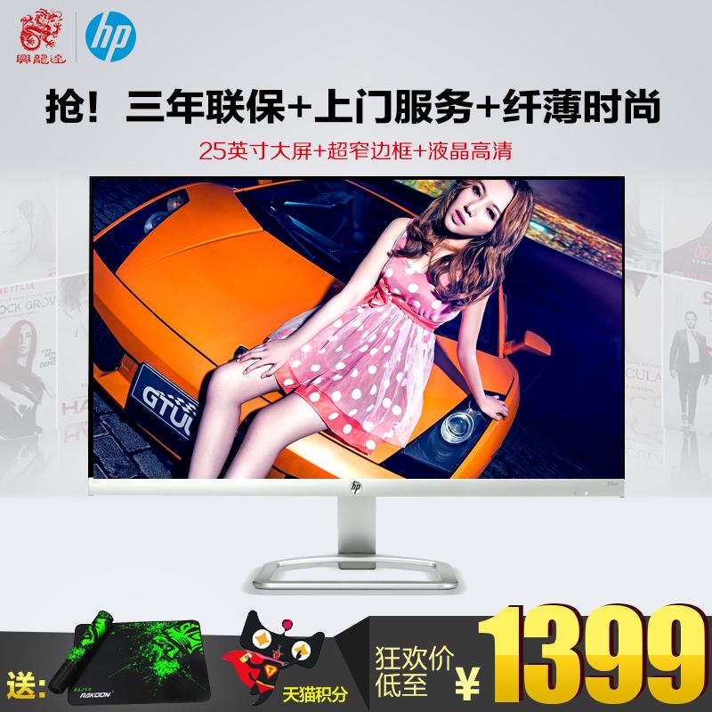 惠普(HP)25ER 25寸显示器 IPS高清屏 广视角 LED背光液晶显示器