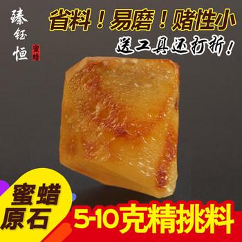 5-10克天然蜜蜡原石波罗的海鸡油