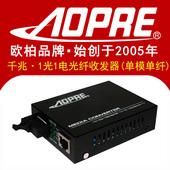 千兆光纤收发器单模单纤收发器一光一电千兆光电转换器 AOPRE欧柏