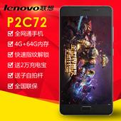 【立减400元送电源顺丰】Lenovo/联想 P2c72 全网通4G智能手机64G