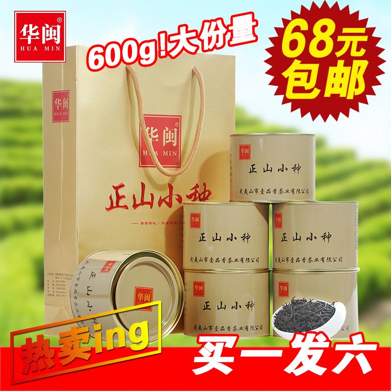 华闽 买1发6 正山小种红茶特级 桐木关正山小种散装茶叶礼盒装
